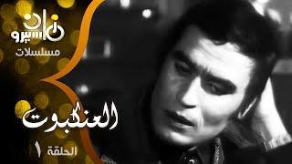 مسلسل العنكبوت ׀ د˖ مصطفى محمود ׀ حلقة 01 من 07