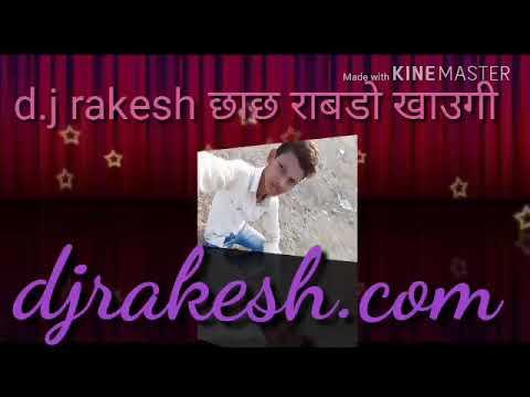 Xxx Mp4 D J Rakesh छाछ राबडो खाउगी Sawai Bhoj Ke Jauli 2018 RK 3gp Sex