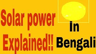 what is solar energy in bengali??