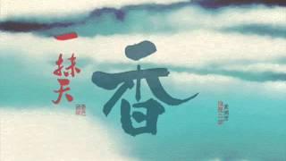 中國風音樂精選3