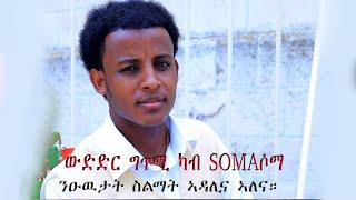eritrean poem 2018 gerie shmendi [ተተስፌዮ] tetesfieyo ግጥሚ Somaሶማ part 4