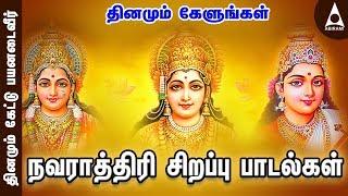 Navaratri Special Tamil Songs ( நவராத்திரி தமிழ் பக்தி பாடல்கள்) -Durga, Mahalakshmi & Saraswathi