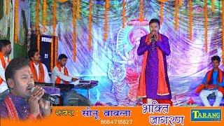Bhakti Live Jagran -Tune Jo Kamaya Hai - Sonu Bawla Bhakti Bhajan - New Bhakti Song