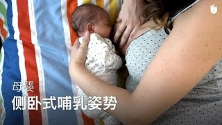 母婴:侧卧式哺乳姿势