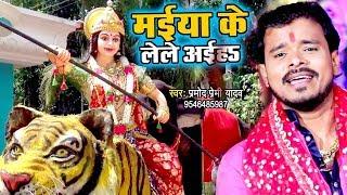 Pramod Premi Yadav का जबरदस्त हिट देवी भजन - Maiya Ke Le Le Aaiha - Bhojpuri Devi Geet 2018