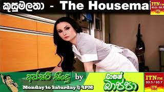 කුසුමලතා the Housemaid - Upset Songs by Tarsan Bappa