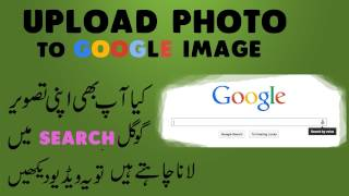 How to upload photo to google image | Google Search | How to Urdu