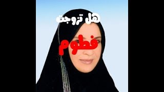 د.أسامة فوزي # 445 - عن فطوم حيص بيص كمان وكمان