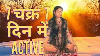 7Chakr Active Karne Ka 1 Master Mantra.(Part 1)