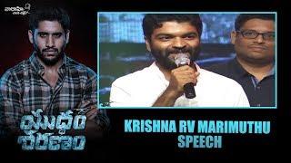 Krishna RV Marimuthu Speech at Yuddham Sharanam Audio & Trailer Launch | Chay Akkineni