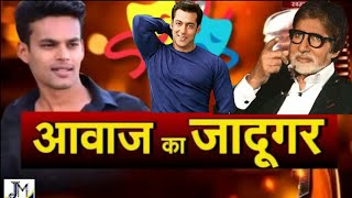 आवाज के जादूगर best mimicry in the world ddlj part #1, best mimicry of bollywood actors