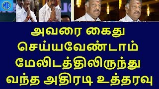 dont arrest anbu ordered by ruling party|tamilnadu political news|live news tamil