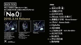 BUCK-TICK ニューアルバム『No.0』全曲試聴トレーラー