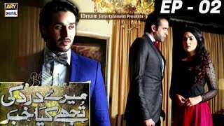 Meray Dard Ki Tujhe Kya Khabar Episode 02 - ARY Digital Drama