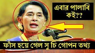 ফাঁস হয়ে গেল সু চি গোপন তথ্য - যে ভয়ে জাতিসংঘের অধিবেশনে যাবেনে না সু চি - Bangla Exclusive News