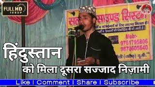 हिंदुस्तान को मिला दूसरा Sajjad Nizami - Dusman Nabi Ko Dekh Ke Hairan Ho Gay By Rashid Nizami Naat