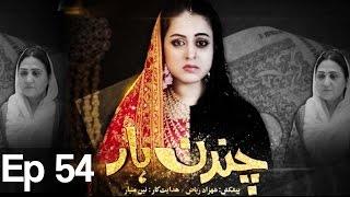 Chandan Haar - Episode 54   ATV - Best Pakistani Dramas