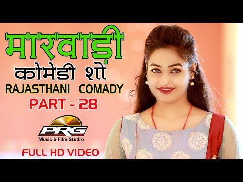 Xxx Mp4 Twinkal Vaishnav Comedy Show Part 28 देसी राजस्थानी कॉमेडी शो Rajasthani Comedy PRG Video 3gp Sex