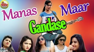 Manas Mar Gandase | New Haryanvi Song 2017 | Narender Chawriya | Singham Hits