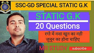 Railway Gk& gs  1000question most important Part 1