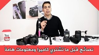 نصائح قبل ما تشتري كاميرا والاضافات اللازمة لها ! مهم لمن يريد شراء كاميرا