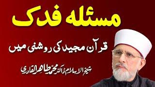 Masla Fadak Quran ki Roshni main by Shyakh-ul-Islam Dr. Muhammad Tahir-ul-Qadri: 01/03