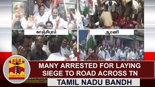 TAMIL NADU BANDH | Many arrested across the State for laying siege to Road | Thanthi TV
