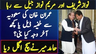 Hamid mir tells real story about Nawaz sharif case