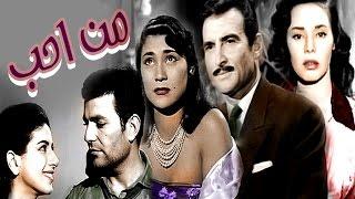 Man Oheb Movie - فيلم من احب