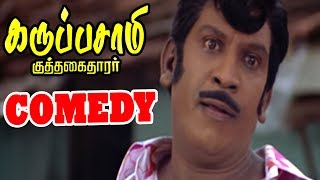 Karuppusamy Kuththagaithaarar movie full Comedy Scenes | Vadivelu comedy scenes | Tamil Movie comedy