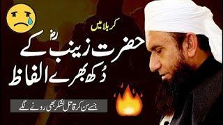 """Zainab RA Painfull Word in Karbala""""Imam Hussain"""