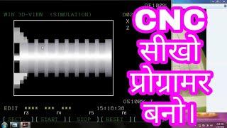CNC grooving ka program kaise banaye | 8 Steps