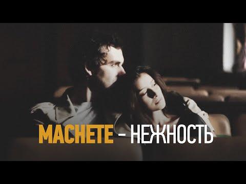 Xxx Mp4 МАЧЕТЕ НЕЖНОСТЬ Official Music Video 3gp Sex