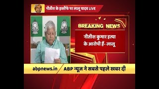 FULL SPEECH: Nitish is colluding with BJP, says Lalu Prasad Yadav