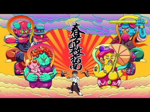 《春節自救指南》- 上海彩虹室內合唱團