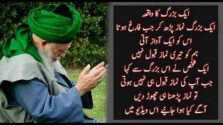 Emotional Heart Touching Story And urdu Waqia