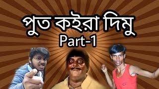 পুত কইরা দিমু -Part 1   বাংলা হাসির সিনেমা   Uradhura Tube   Must Watch