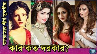 ২০১৭ সালে ভারতীয় বাংলা নায়িকাদের কার কত আয়? | Kolkata Bengali actresses income 2017 Nusrat Srabanti