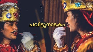 Chavittu Natakam - the