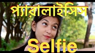 Girl gets paralysis attack when taking selfie | Bangla funny video | by we are awesome people.