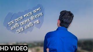 Heart Touching Bangla Shortfilm 2018 | Iccha Puron | Real Life Story | HD