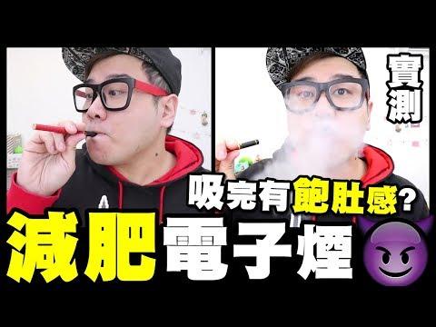 Xxx Mp4 【實測】可以減肥既電子煙 吸完有飽肚感? 3gp Sex