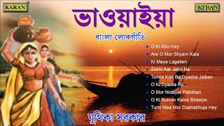 Juthika Sarkar | Bhawaiya Gaan | O Ki Dyaora Re | North Bengal Folk Songs