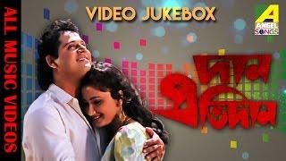 Dan Protidan | দান প্রতিদান | Bengali Movie Songs Video Jukebox