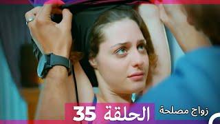 Zawaj Maslaha - الحلقة 35 زواج مصلحة