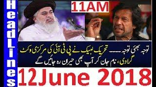 Pakistani News Headlines 11AM 12 June 2018 | Khadim Hussain Rizvi TLP Ny PTI Ki BAri Wicket Urah Di