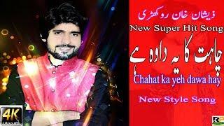Chahat Ka Ye Dawa Hay Zeeshan Rokhri New Super Hit Song 2017