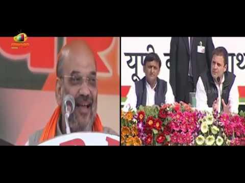 Amit Shah Funny Comments On Akhilesh Yadav And Rahul Gandhi At Gorakhpur Rally | UP | Mango News