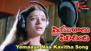 Priyuralu Pilichindi Movie | Yemaaye Naa Kavitha Song | Ajith, Mammootty, Tabu, Aishwarya Rai, Abbas