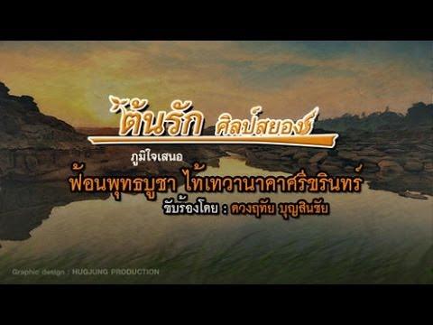 ฟ้อนนาคเกี้ยว 【By ต้นรัก ศิลป์เศียรเกล้า】E SAN MUSIC OF THAILAND